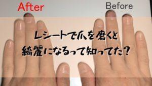 レシートで磨くと爪が綺麗になるって知ってましたか?実際に1時間磨いてみて比較してみた。