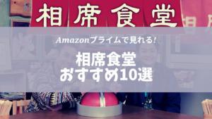 相席食堂の神回10選!Amazonプライムで見れるおすすめを紹介!